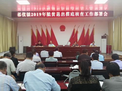 祁仪镇脱贫核查稳致富 中国财经新闻网 www.prcfe.com