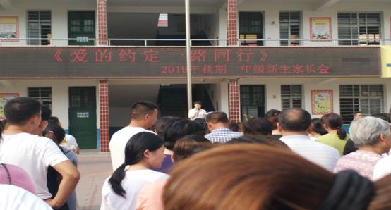 《爱的约定一路同行》 ——唐河三小召开一年级新生家长会 中国财经新闻网 www.prcfe.com